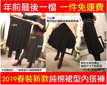 2019春裝新款裙型內搭褲2件超值組