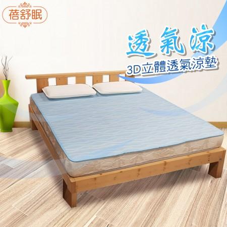 蓓舒眠3D透氣涼枕墊床墊