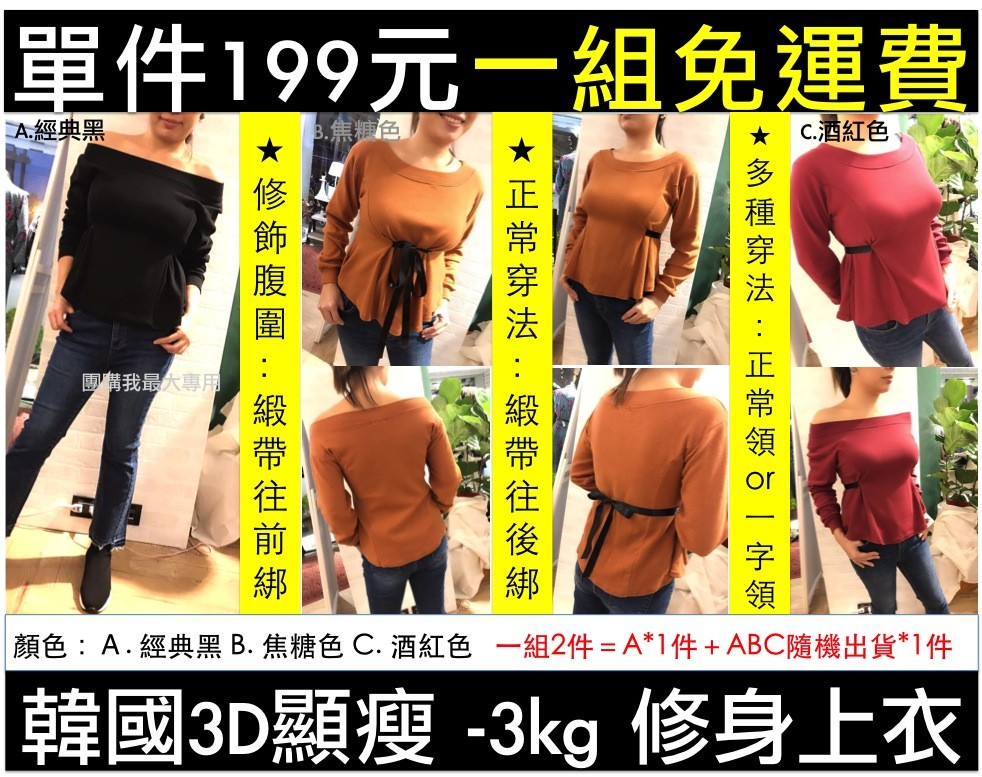 韓國3D顯瘦修身衣