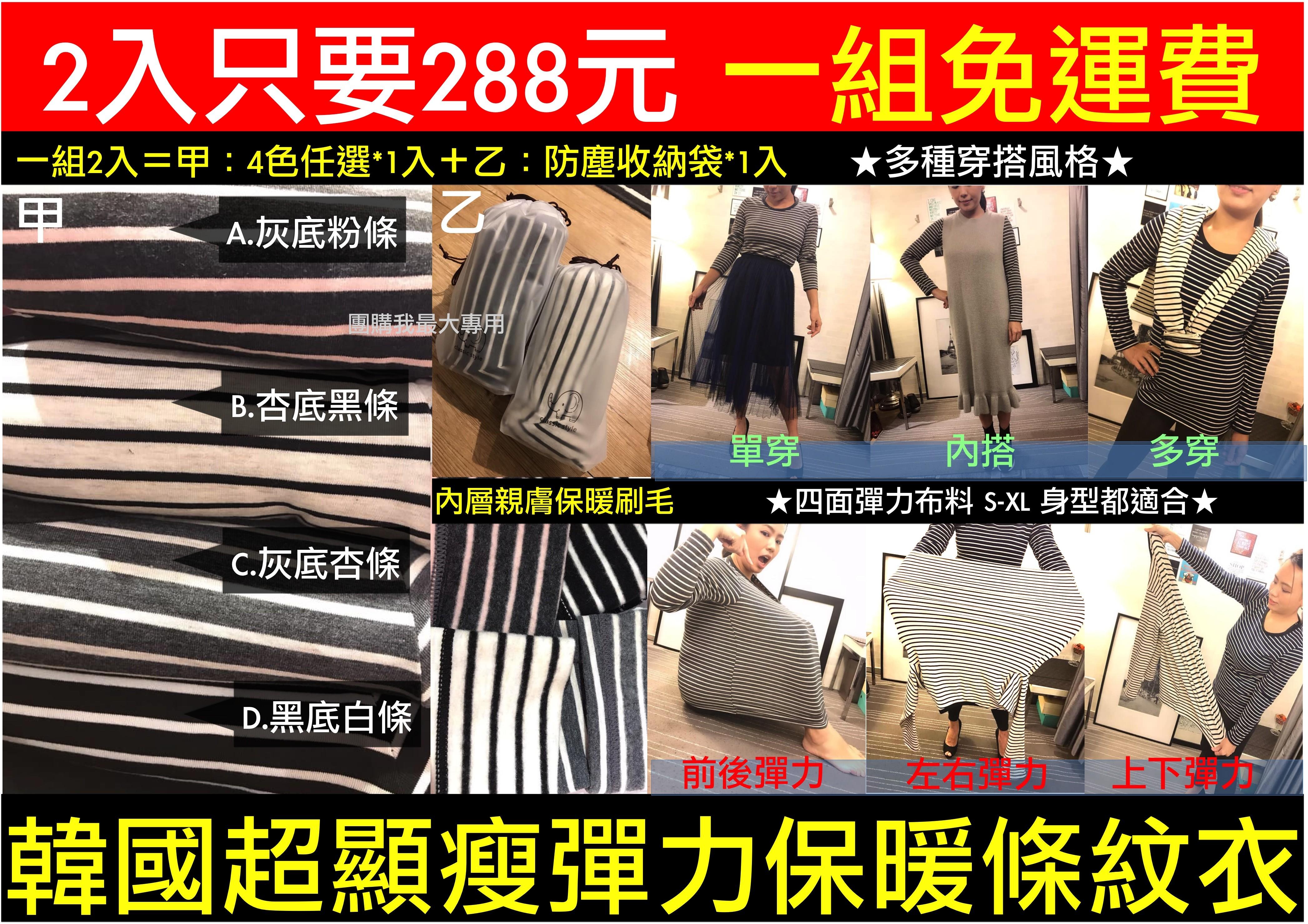 韓國四面彈力顯瘦保暖衣4件超值組