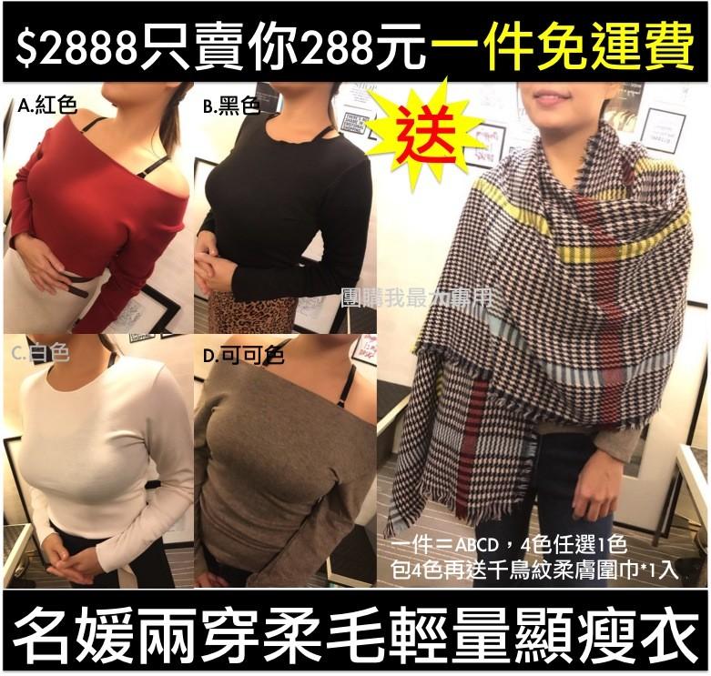 輕量級柔毛兩穿顯瘦衣4件超值組加贈千鳥紋圍巾