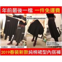 2019春裝新款裙型內搭褲