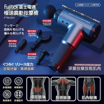 Fujitek富士電通極速震動按摩槍 FTM-G01