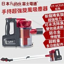 Fujitek手持超強旋風有線式吸塵器