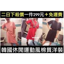 【韓國休閒運動風棉質洋裝】