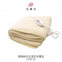珊瑚絨布安全四段溫控電足毯