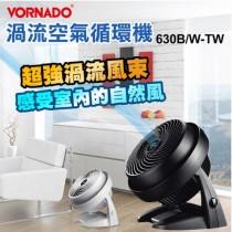 Vornado渦流空氣循環扇 630B-TW/630W-TW