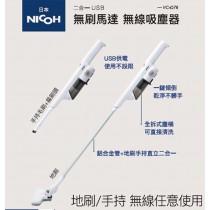 日本NICOH無刷DC馬達無線吸塵器