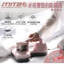 米塔雙拍強效除螨機 MT-UV102