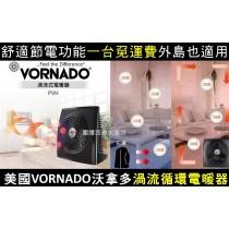 美國VORNADO沃拿多渦流循環電暖器